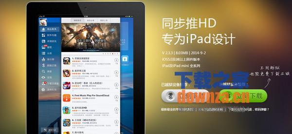 同步推iPad版